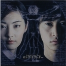 ロング・ラブレター/音楽:吉俣 良