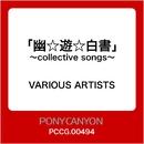 幽☆遊☆白書 ~collective songs~/幽☆遊☆白☆書