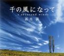 千の風になって a thousand winds/新井 満