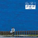 フジテレビ系ドラマオリジナルサウンドトラック「Dr.コトー診療所2006」/音楽:吉俣 良