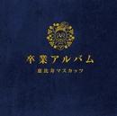 卒業アルバム/通常盤/恵比寿マスカッツ