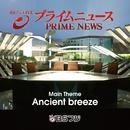 Ancient breeze/白石めぐみ