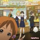 TVアニメーション「たまこまーけっと」オリジナル・サウンドトラック Snappy Music Around of Tamako/片岡知子、マニュアル・オブ・エラーズ