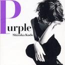 Purple/工藤静香