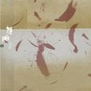 雪譜<HQCD>/姫神