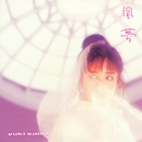 風夢(紙ジャケ+HQCD)/斉藤 由貴