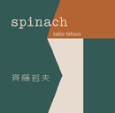 SPINACH/斉藤哲夫
