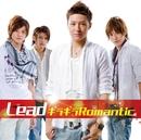 ギラギラRomantic SHINYA Ver./Lead