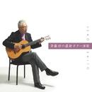 「決定盤!!斉藤功の最新ギター演歌ベスト」/斉藤功