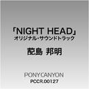 映画「NIGHT HEAD」オリジナル・サウンドトラック/蓜島邦明