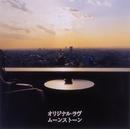 ムーンストーン/オリジナル・ラヴ