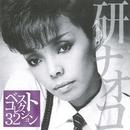 研ナオコ ベスト・コレクション32/研ナオコ