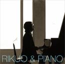 リクオ&ピアノ/リクオ
