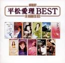 anthology 平松愛理best/平松愛理