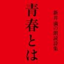 新井 満の朗読詩集 青春とは/新井 満