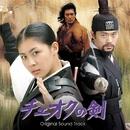「チェオクの剣」オリジナル・サウンドトラック(CD+DVD)/サウンドトラック
