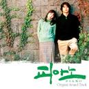 「ピアノ」オリジナル・サウンドトラック(CD+DVD)/サウンドトラック