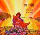 虹の橋/藤田恵美