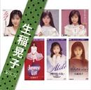 「生稲晃子」SINGLESコンプリート/生稲晃子