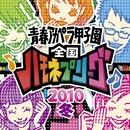 青春アカペラ甲子園 全国ハモネプリーグ2010冬/VARIOUS ARTISTS(パッケージ表記ナシ)