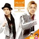 Dear Friends -友へ-/学校へ行こう/フレンズ