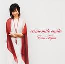 camomile smile/藤田恵美