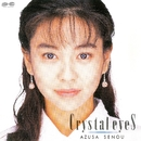 Crystal Eyes/瀬能あづさ