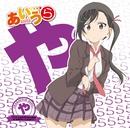 TVアニメ「あいうら」CHARACTER SONG♪「や」 グッと Luck!Everyday/簗瀬芽依(CV:佐倉綾音)