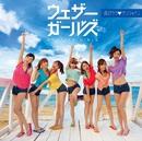 恋のラブサンシャイン(通常盤)/ウェザーガールズ