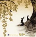 ザ・プレミアムベスト 姫神「まほろばの光と風、森と泉」/姫神