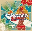 [ザ・プレミアムベスト] カラパナ結成40周年記念ベスト/KALAPANA