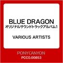 BLUE DRAGON オリジナルサウンドトラックアルバム1/サウンドトラック