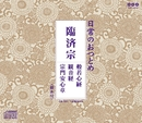 日常のおつとめ「臨済宗」/お経