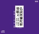 仏説阿彌陀経 發願文(音読・訓読)/お経