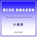 BLUE DRAGON オリジナルサウンドトラック3/サウンドトラック