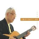 「決定盤!!斉藤功の名曲ギター演歌 ベスト」/斉藤功