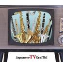 決定盤!!ブラバン ジャパニーズTVグラフィティ/大阪市音楽団