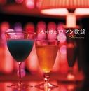 決定盤!!木村好夫/ロマン歌謡 ベスト/木村好夫とザ・ビアーズ