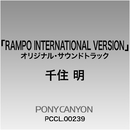 RAMPO INTERNATIONAL VERSION/千住明