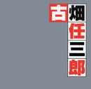 「古畑任三郎」オリジナル・サウンドトラックベスト/本間勇輔