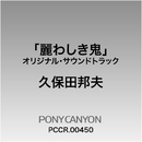 東海テレビ・フジテレビ系連続ドラマ「麗わしき鬼」オリジナルサウンドトラック/久保田邦夫