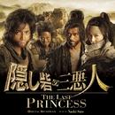 隠し砦の三悪人オリジナル・サウンドトラック/佐藤直紀