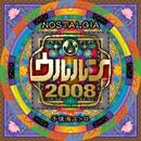 「ウルルン2008」サウンドトラック~郷愁/手使海ユトロ