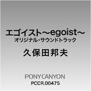 「エゴイスト~egoist~」オリジナルサウンドトラック/久保田邦夫