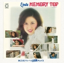 Linda MEMORY TOP~ウブウブ~/山本リンダ