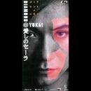 愛しのセーラ/ダイアモンド☆ユカイ