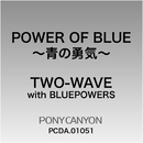 POWER OF BLUE ~青の勇気~/TWO-WAVE with BLUEPOWERS