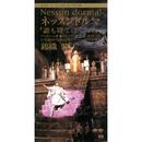 ネッスンドルマ「誰も寝てはならぬ」/錦織健