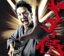 ギター侍のうた/波田陽区
