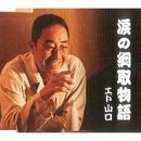 涙の綱取物語/エド山口